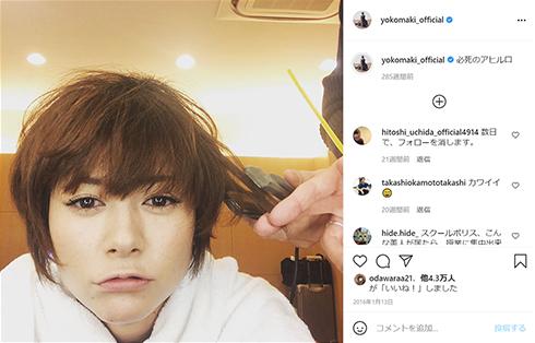 真木よう子 アカウント 復活 パスワード Instagram インスタ