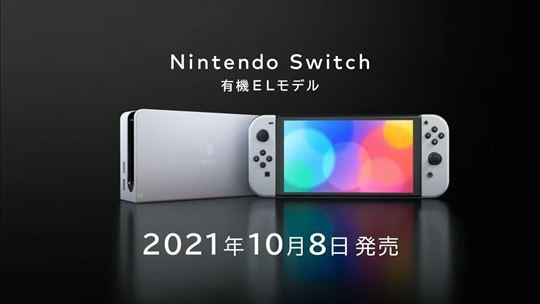 Switch 有機ELモデル