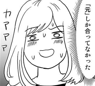 「シゲンブタ野菜鍋ください」→「ブタ野菜鍋ですね」 略したようで恥をかかせまいとする店員さんの気遣いがステキな漫画