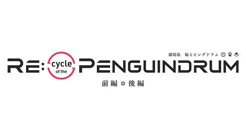 輪るピングドラム 10周年 幾原邦彦 劇場アニメ