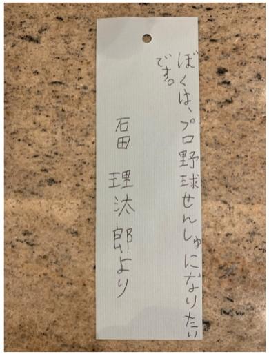 東尾理子 東尾修 野球 ゴルフ 理汰郎 石田純一 息子