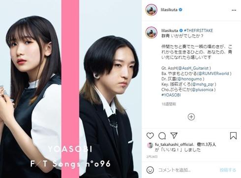 ロッキンオンジャパン 中止 延期 YOASOBI あきらかにあきら