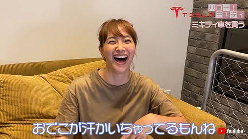 藤本美貴 モーニング娘。 テスラ 電気自動車 Model 3