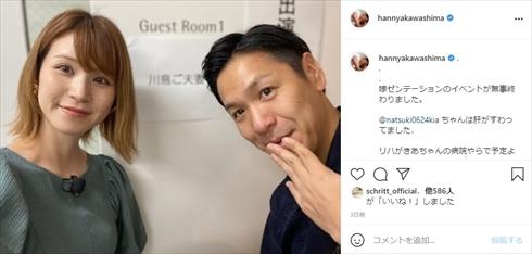 はんにゃ 川島章良 妻 菜月 借金 副業 ブログ