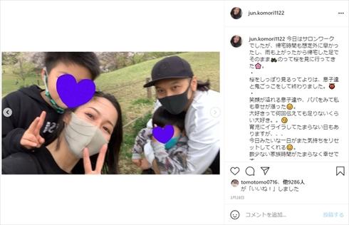 小森純 今井諒 結婚 10周年 結婚記念日 インスタ