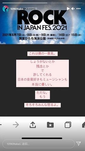 ワンオク ONE OK ROCK  Taka コメント