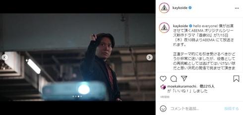 小出恵介 復帰 ドラマ ABEMA 酒癖50