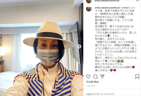 フランス 帰国 中村江里子 フリーアナウンサー 隔離生活 新型コロナウイルス感染症 Instagram