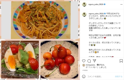 小倉優子 食費 15万 節約 料理 ダウンタウンDX インスタ ブログ