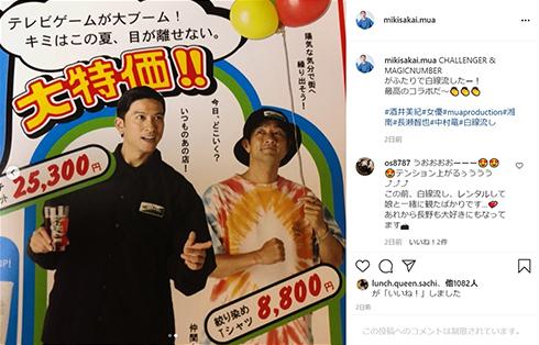白線流し 続編 今 長瀬智也 酒井美紀 中村竜 チラシ Instagram