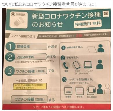 広田レオナ 肺がん 手術 リハビリ 現在 新型コロナウイルス ワクチン接種 副反応 ブログ