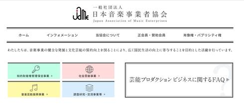 音楽4団体