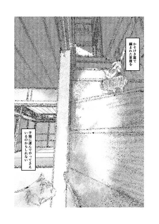 八雲と猫 小泉八雲 作家 飼い猫 夢を見る 漫画