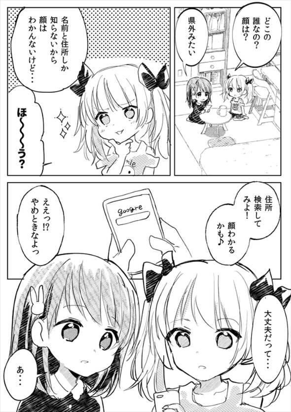 【漫画】手紙 漫画