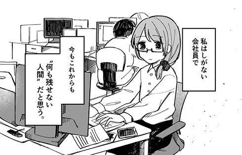 『大学の時に憧れてた先輩の話』の漫画・自分は何も残せない人間だと思う優菜