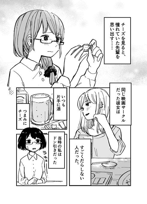 『大学の時に憧れてた先輩の話』の漫画・チーズを見て先輩を思い出す優菜