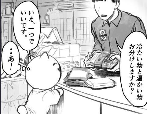 コンビニ 店員 漫画 温め アイス 弁当