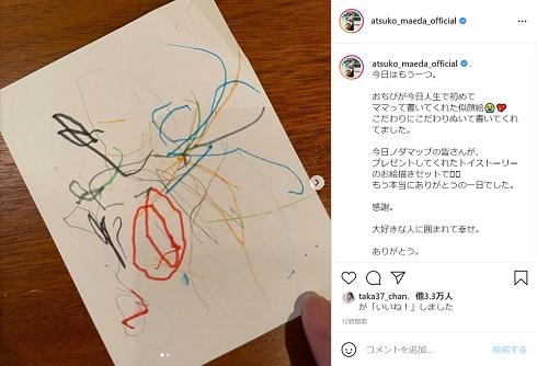 前田敦子 息子 第1子 30歳 誕生日