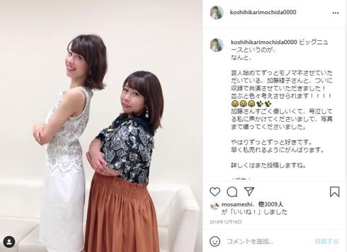 餅田コシヒカリ 加藤綾子 ビフォーアフター 現在 体重