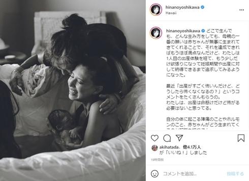 吉川ひなの 出産 赤ちゃん ホームバース 現在