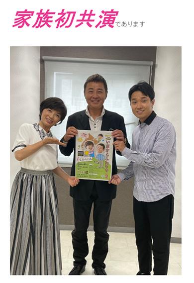 渡辺徹、仕事復帰報告 榊原郁恵&渡辺裕太との家族ショットで元気な ...