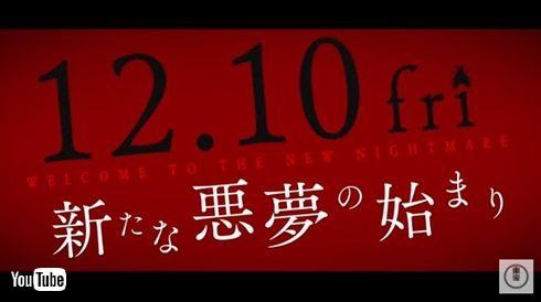 あなたの番です劇場版 田中圭 原田知世 公開日 どーやん 映画