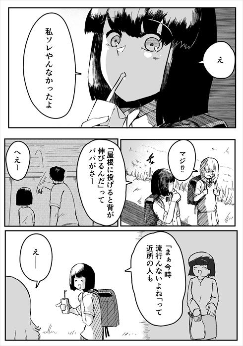 乳歯を埋める風習と女子中学生 漫画