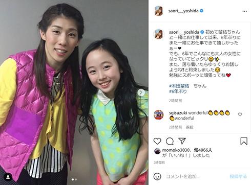 吉田沙保里 本田望結 女子レスリング フィギュアスケート女子