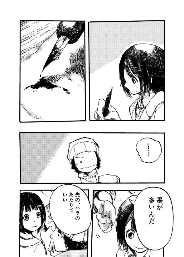 漫画部 廃部 入部 twitter