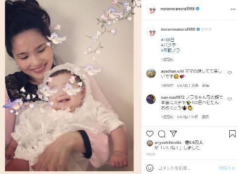 平野ノラ 搾乳 子育て 育児 娘 バブ子 ブログ インスタ