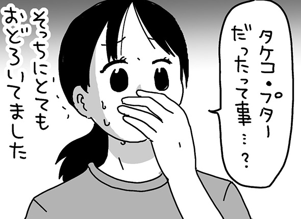 「タケコ・プター」だったの……? 妻を驚愕させたヘリコプター雑学の漫画にびっくり