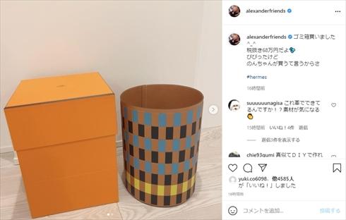 アレクサンダー 川崎希 エルメス ゴミ箱 セレブ ブログ インスタ