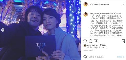 和田唱 トライセラトップス 上野樹里 夫婦 インスタ ツイッター