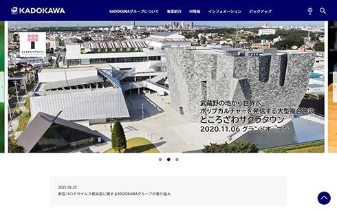 KADOKAWAホームページ