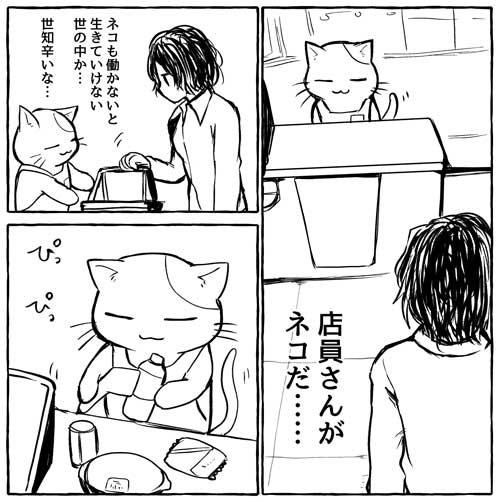 猫 コンビニ 店員 漫画 ネココンビニ 朽竹イルマ