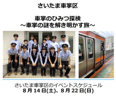 鉄旅オンライン