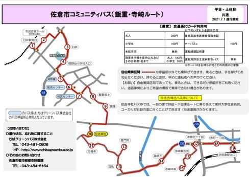 佐倉市コミュニティーバス