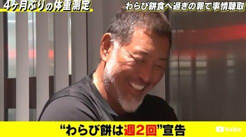 清原和博 野球 ダイエット YouTube わらび餅