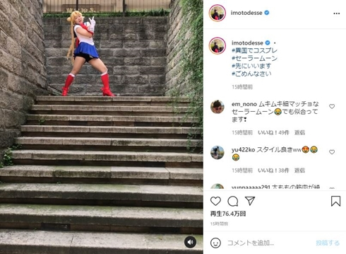 イモトアヤコ 筋肉 マッチョ トレーニング セーラームーン