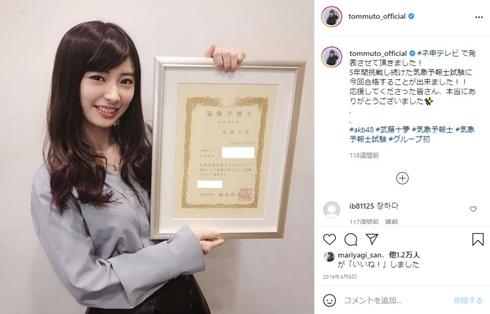 武藤十夢 ファイナンシャル・プランニング技能士 気象予報士 現在 大学