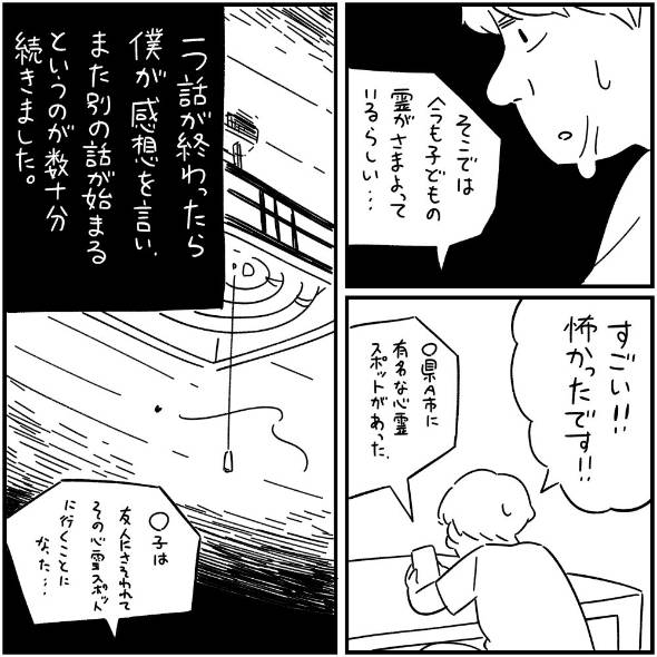 内藤さん 漫画