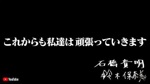 とんねるず 石橋貴明 鈴木保奈美 YouTube 離婚