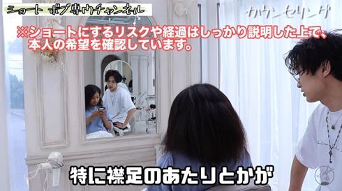ショート・ボブ専門美容師 ミッチー 大野道寛