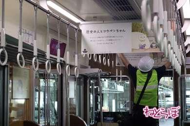 阪急電車 コウペンちゃん号