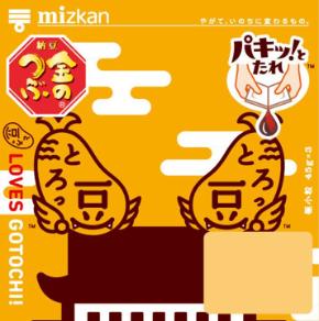 【PR】ミツカン納豆「とろっ豆™」歴代パッケージ総選挙CP