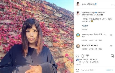 絢香 長女 娘 手紙 水嶋ヒロ インスタ