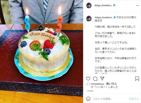 DAIGO 父親 パパ 誕生日 東京オリンピック ガン 手術 インスタ