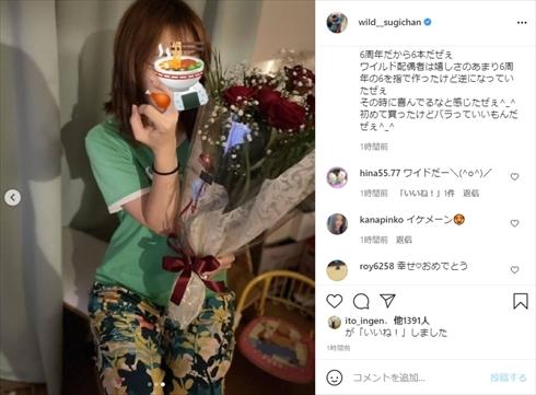 スギちゃん 結婚記念日 妻 インスタ バラ 花束 サプライズ