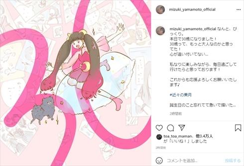 山本美月 誕生日 30歳 イラスト 瀬戸康史 インスタ