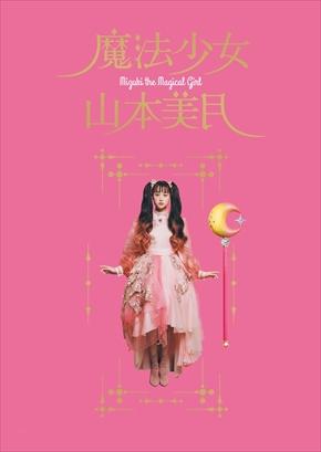 山本美月 誕生日 30歳 イラスト 瀬戸康史 インスタ 魔法少女